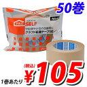 【お得な箱買い!】ニトムズ PROSELF クラフト粘着テープSE 50巻 PK-2370