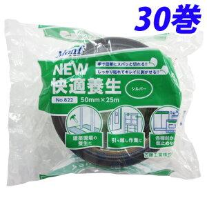 古藤工業 Monf NEW快適養生 養生テープ 50mm×25m シルバー 30巻 No.822