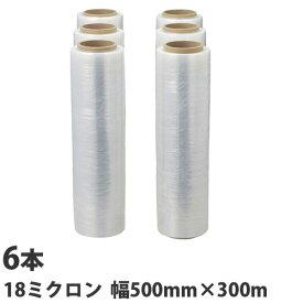 GRATES ストレッチフィルム 厚さ18ミクロン 500mm×300m 6本
