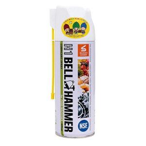 スズキ機工 H1ベルハンマースプレー 食品機械用潤滑剤 420ml H1BH01