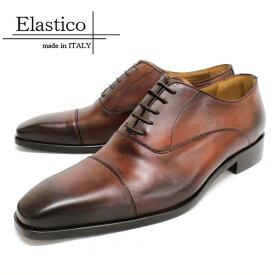 Elastico エラスティコ#642 COGNAC 内羽根ストレートチップビジネス メンズ レザーソール 茶本革 革靴 靴 メンズ【イタリア製】【店頭受取対応商品】