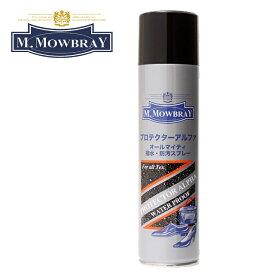 M.MOWBRAY M.モゥブレィプロテクターアルファー 220ml防水スプレー 撥水スプレー靴のお手入れ シューケア