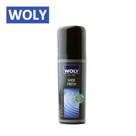WOLY ウォーリーシューフレッシュ 125ml消臭スプレー 除菌 消臭 防カビ 臭い 革靴靴のお手入れ シューケア