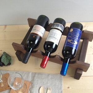 ワインラック【Sサイズ】(1段)美味しいワインをオシャレに飾る天然木製のワインラック♪【3本仕様】