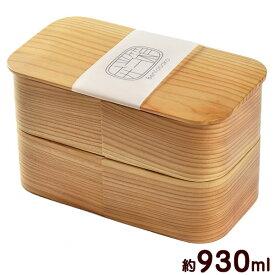 てまひま工房 日本の弁当箱 長角 二段 曲げわっぱ 約930ml 日本製 わっぱ弁当箱