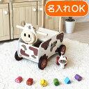 おもちゃ 木製 手押し車 ウォーカーアンドライド カウ 名入れOK 出産祝い 男の子 女の子 0歳 1歳 2歳 誕生日プレゼン…