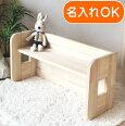 キッズベンチ70ベンチいすテーブル日本製インテリアナチュラルままごとキッズこども男の子女の子【店頭受取対応商品】