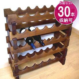 ワインラック 日本製 木製 1段6本×5段セット 30本収納 分解可能 収納棚 日本製 【店頭受取対応商品】