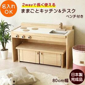 (名入れOK) ままごとキッチン &デスク A800タイプ 名入れ可 日本製 完成品 幅80cm 収納 ベンチ 2歳 3歳 4歳 双子 誕生日 プレゼント 子供 ギフト ままごと ごっこ遊び 知育玩具 おもちゃ(A800ワイドタイプ) 木製玩具 PAP&MAM【店頭受取対応商品】名入れギフト