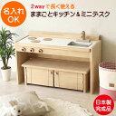 【再入荷】ままごとキッチン&デスク 日本製 木製 完成品 幅80cm 収納 ベンチ付 男の子 女の子 2歳 3歳 4歳 双子 誕生日 プレゼント 子…
