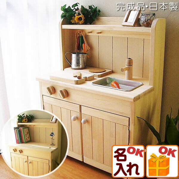 【名入れ無料】ままごとキッチン 木製(F600)幅60cm 完成品 収納棚 女の子 男の子 幼児 子供用キッチン 木のおもちゃ 日本製