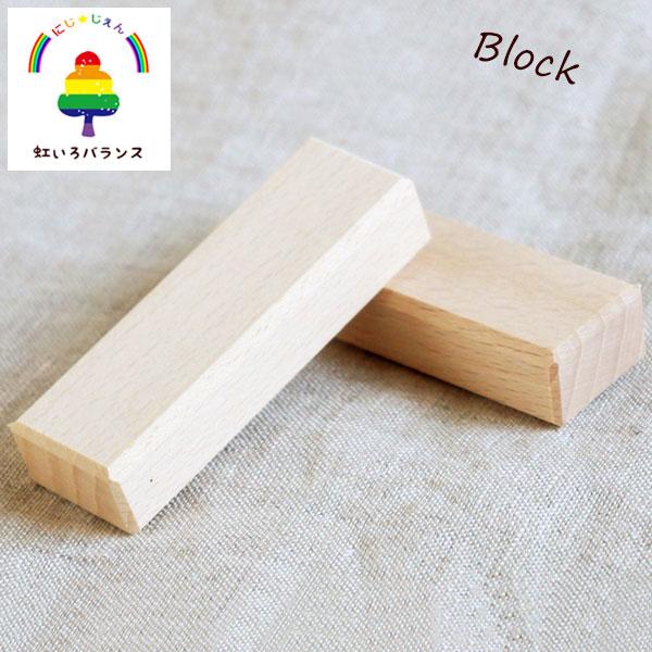 ジェンガ ブロック(無地)ウィル・ウッド オリジナル木製 ジェンガ の無地ブロック(ジェンガ 部品 バラ売り) 【店頭受取対応商品】