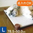 まーぶるクールベッド (Lサイズ) 約78.5x50cm 暑さ対策 犬 猫 うさぎ ペット ひんやりグッズ クールマット 夏対策 夏用ベッド 人工大理石 ひんやりマット(ペット用品) 【店頭受取対応商品】