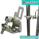 <09-300片開き用鍵ロッククランプ>アルミゲート用オプション アルミゲートのトップメーカー・アルマックス製