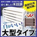 【さらに1,000円OFF】 アルミ製 室外機カバー(大型タイプ)Lサイズ 木目調 14畳用エアコン室外機対応 大きいサイズ …