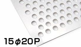 ステンレスパンチングメタル SUS304 片研#400 シルバー 板厚1.5t 1000×2000(1×2) 15Φ20P バラ 送料込