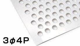 ステンレスパンチングメタル SUS304 片研#400 シルバー 板厚0.8t 1000×2000(1×2) 3Φ4P バラ 送料込