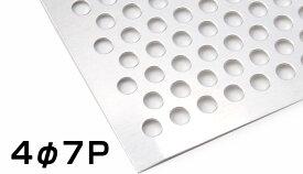 ステンレスパンチングメタル SUS304 片研#400 シルバー 板厚1.0t 1000×2000(1×2) 4Φ7P バラ 送料込