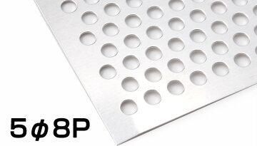 ステンレスパンチングメタルSUS30シルバー板厚1.0t1000×2000(1×2)5Φ8Pバラ送料込