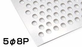 ステンレスパンチングメタル SUS304 片研#400 シルバー 板厚0.5t 1000×2000(1×2) 5Φ8P バラ 送料込