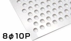 ステンレスパンチングメタル SUS304 片研#400 シルバー 板厚2.0t 1000×2000(1×2) 8Φ10P バラ 送料込