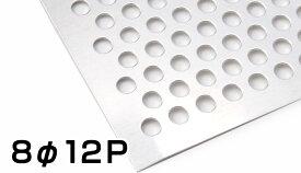 ステンレスパンチングメタル SUS304 片研#400 シルバー 板厚3.0t 1000×2000(1×2) 8Φ12P バラ 送料込