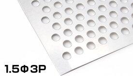 ステンレスパンチングメタル SUS304 片研#400 シルバー 板厚1.2t 1000×2000(1×2) 1.5Φ3P バラ 送料込