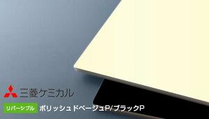 アルポリック fr ニューブライト R-4 ポリッシュドベージュP/ブラックP (不燃材) 厚さ 3mm 1220x2440 28,600円/枚 三菱ケミカル 2枚梱包 アルミ複合板(旧:三菱樹脂)303fr