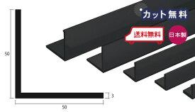 アルミ等辺アングル ブラック 3mm×50×50×4000(3.0×50×50×4000 3×50×50 / 長さ4m) 5カットまで無料サービス