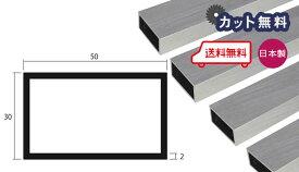 アルミ角パイプ 不等辺角 シルバー 2mm×30×50×4000(2×30×50×4000 2.0×30×50 / 長さ4m) 5カットまで無料サービス