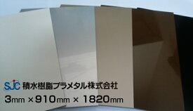 積水樹脂プラメタル かまちえーす アルミ複合板 3mmx910mmx1820mm(3x910x1820 / 3x6) 1ケース10枚入り ¥2.950/枚(税抜)アルミ樹脂複合板 [送料無料]