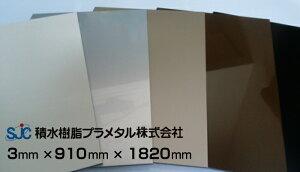 かまちえーす 50枚特価 910x1820 2.700円/枚 積水樹脂プラメタル 3mm 3x6 10枚入 アルミ複合板 サンドイッチ アルリーダー同等 カマチエース アルポリック板 まとめ買い 5色まで選択可能