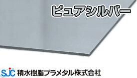 アルミ複合板 かまちえーす ¥2.950/枚 (積水樹脂プラメタル)3mmx910x1820(3x910x1820 / 3x6) ピュアシルバー 1ケース10枚入り アルミ樹脂複合板