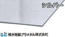 アルミ複合板 かまちえーす(積水樹脂プラメタル)3mmx910x1820(3x910x1820 / 3x6) シルバー 1ケース10枚入り ¥2.950/枚(税抜)アルミ樹脂複合板