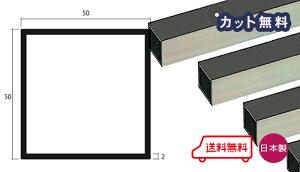 アルミ角パイプ ステンカラー 等辺 2mm×50×50×4000(2×50×50×4000 2.0×50×50 / 長さ4m) 5カットまで無料サービス