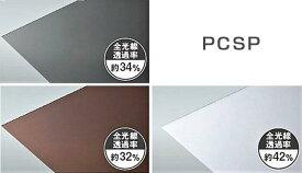 ポリカプレート/ポリカーボネート板 PCSP厚2mm 両面耐候 ご希望サイズにカット(1平方メートル単価) タキロン ポリカ(最大1,000mm × 3,500mm)5,797円/1平米 タキロンシーアイ 希望サイズにカット 55,000円(税込)以上送料無料! カーポート