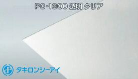ポリカーボネート板 PC-1600 透明 クリア/クリヤ 厚2mm タキロン ポリカ(最大1,220mm × 3,000mm) 4,840円/1平米 タキロンシーアイ 希望サイズにカット 55,000円(税込)以上送料無料! カーポート