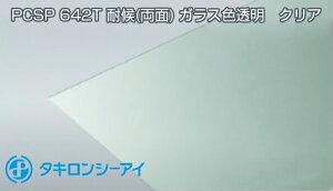ポリカーボネート 板PCSP 642T 耐候(両面) ガラス色透明 クリア 厚3mm タキロン ポリカ(最大1250mm × 3000mm)7,490円/1平米 タキロンシーアイ 希望サイズにカット 5万円(税抜)以上送料無料! カ