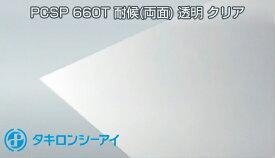 ポリカーボネート板 PCSP 660T 耐候(両面) 透明 クリア 厚3mm タキロン ポリカ(最大1250mm × 4000mm)6,870円/1平米 タキロンシーアイ 希望サイズにカット 5万円(税抜)以上送料無料! カーポート