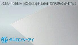 ポリカーボネート板 PCSP F6600 耐候(両面) 透明両面すりガラス調マット 厚2mm タキロン ポリカ(最大1,070mm × 3,000mm)5,588円/1平米 タキロンシーアイ 希望サイズにカット 55,000円(税込)以上送料無料! カーポート
