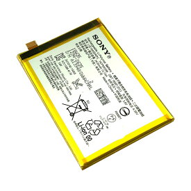 【Xperia Z5 Premium】エクスぺリア Z5 Premium 内蔵互換バッテリー SO-03H LIS1605ERPC【スマホ修理交換用パーツ】【メール便なら送料無料】