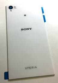 【SONY XPERIA Z1】バックパネル ホワイト エクスぺリア修理用背面ガラスパネル 交換用パーツ【SO-01F SOL23】