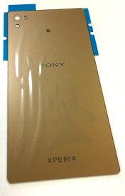 【SONY XPERIA Z4】 バックパネル カッパー エクスぺリア修理用背面ガラスパネル 交換用パーツ【SO-03G SOV31】