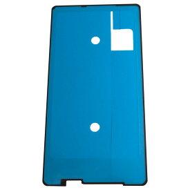 SONY XPERIA XZ2 Premium 修理交換用 フロントパネル両面テープ SO-04K SOV38 エクスぺリアXZ2 プレミアム ガラス用接着剤【メール便なら送料無料】