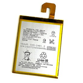 Xperia Z3 内蔵互換バッテリー エクスぺリアZ3 SO-01G SOL26 401SO LIS1558ERPC スマホ修理交換用パーツ メール便なら送料無料