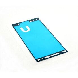 【SONY XPERIA X Compact】 フロントパネル両面テープ エクスぺリアXコンパクト専用前面ガラス用接着剤 【SO-02J】【メール便なら送料無料】