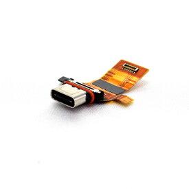 【SONY Xperia XZ Premium】ドックコネクター エクスぺリア Type-C USB充電口交換用パーツ【SO-04J】【メール便なら送料無料】