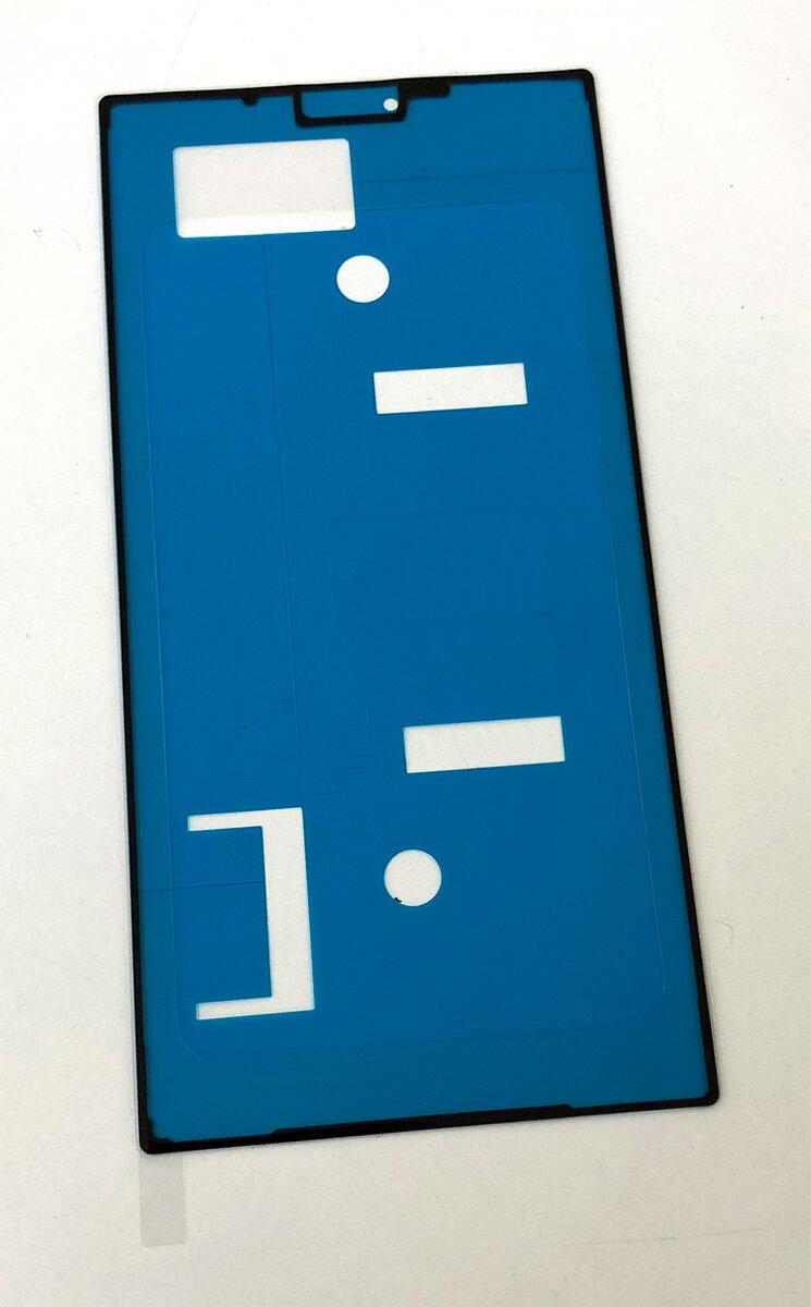 【SONY XPERIA XZ XZs】 フロントパネル両面テープ エクスぺリアXZ専用背面ガラス用接着剤 【SO-01J SOV34 601SO】【メール便なら送料無料】