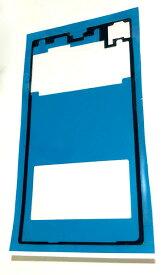 【SONY XPERIA Z1】 バックパネル両面テープ エクスぺリアZ1専用背面ガラス用接着剤 【SO-01F SOL23】【メール便なら送料無料】