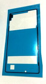 【SONY XPERIA Z4】 バックパネル両面テープ エクスぺリアZ4専用背面ガラス用接着剤 【SO-03G SOV31】【メール便なら送料無料】